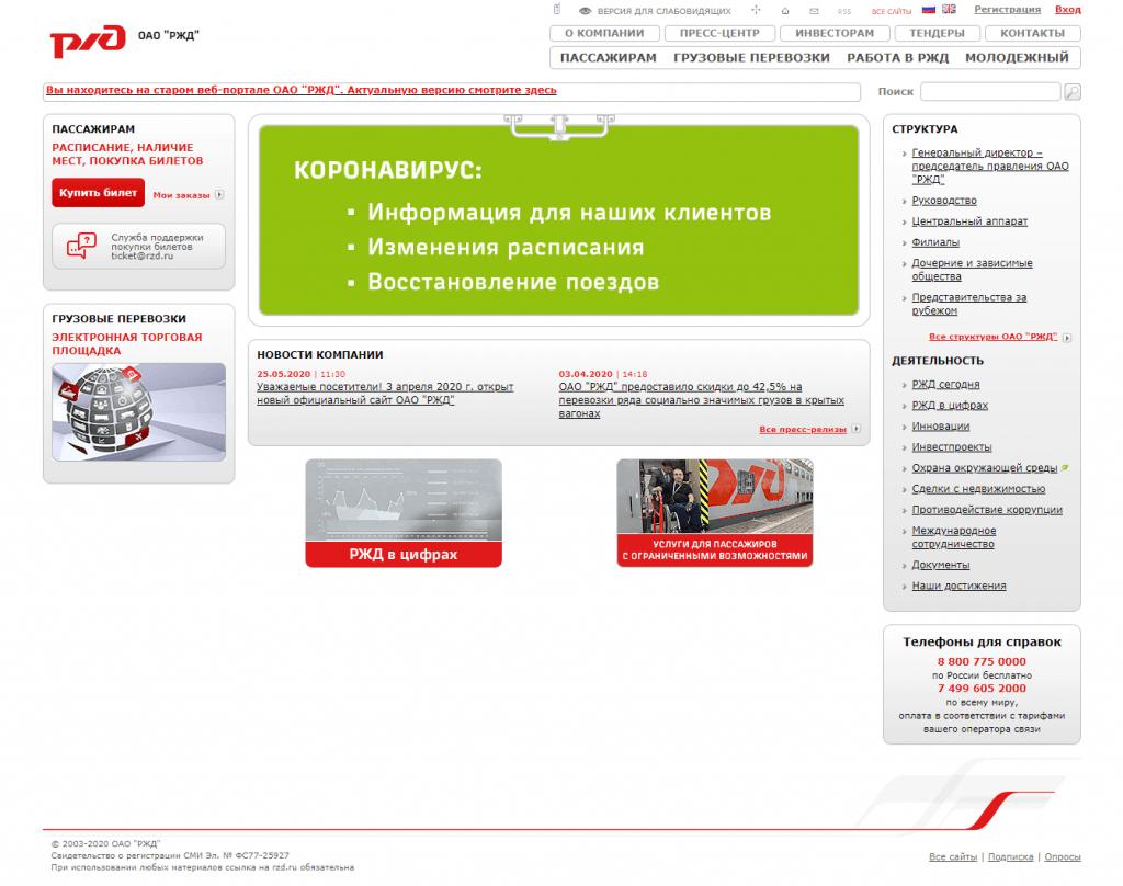 корпоративный сайт ссылка